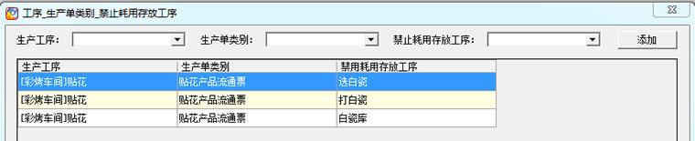工序_生产单类别_禁止耗用存放工序