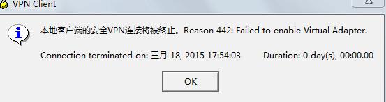 cisco vpn 442错误中文版提示信息