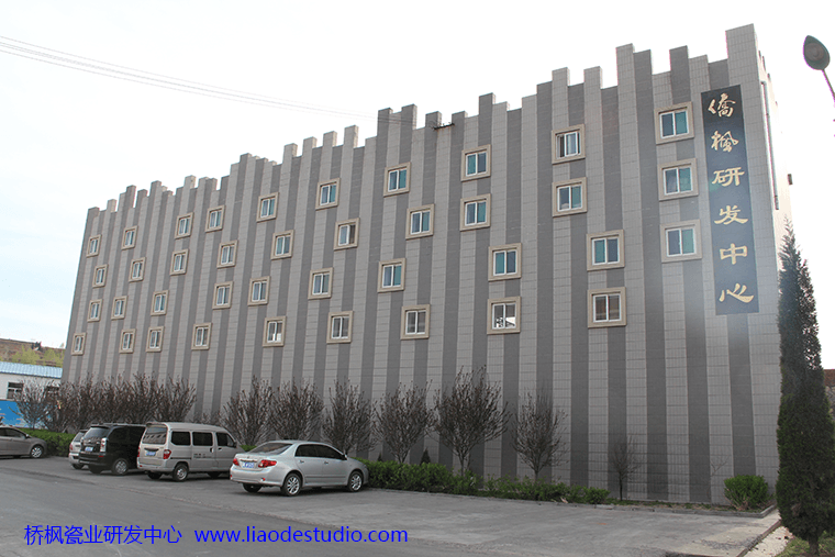 桥枫瓷业研发中心