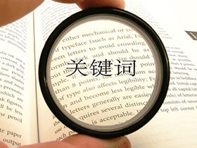 文章关键字和内链锚文本使用技巧