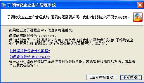 陶瓷企业管理软件没有安装.net3.5公共语言运行库的错误提示