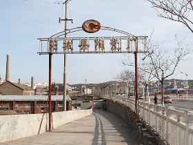 阳城、闻喜、介休陶瓷企业访问随记