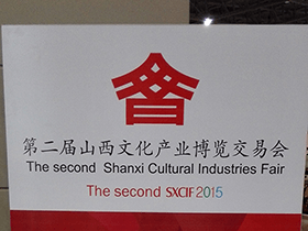 大师艺术进万家—第二届山西文化产业博览交易会