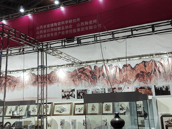 山西省玻璃陶瓷科学研究所展区
