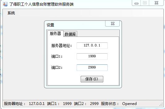 设置服务器IP及端口