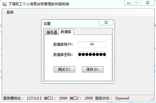 设置数据库用户及密码