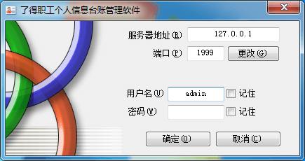 客户端软件登录