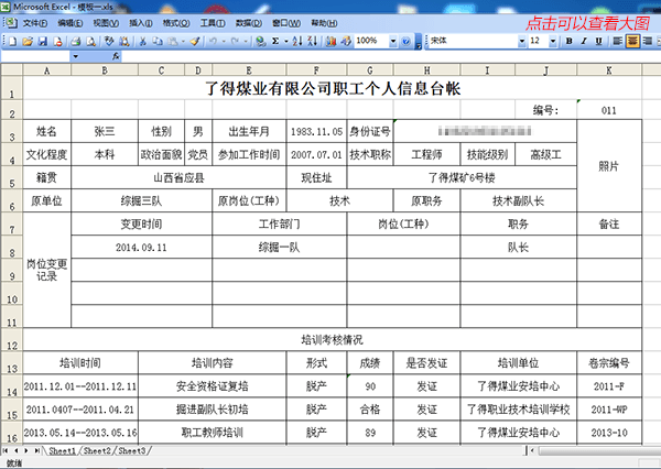 Excel模板一