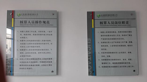 富彩陶瓷管理软件操作人员规范