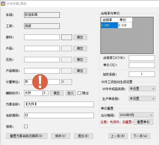 在计件方案中设置辅助标识
