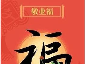 猴年春节红包雨时间表